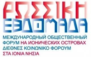 """Ο Δήμος Ζακύνθου συμμετέχει στη """"Ρώσικη Εβδομάδα"""""""