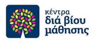 Πρόσκληση εκδήλωσης ενδιαφέροντος για σύναψη σύμβασης έργου στο Κ.Δ.Β.Μ. Ζακύνθου