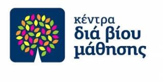 Θεματικές ενότητες του Κέντρου Δια Βίου Μάθησης του Δήμου Ζακύνθου