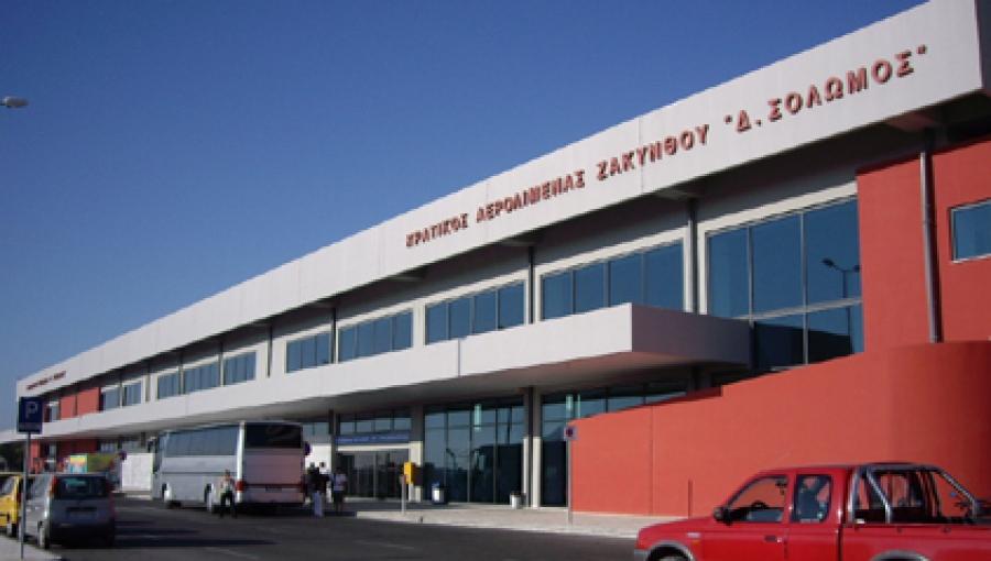 Ανακοίνωση για προσωπικό ασφαλείας στο αεροδρόμιο - Δήμος Ζακύνθου