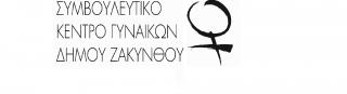 Απολογισμός Έργου από το Συμβουλευτικό Κέντρο Γυναικών Δήμου Ζακύνθου