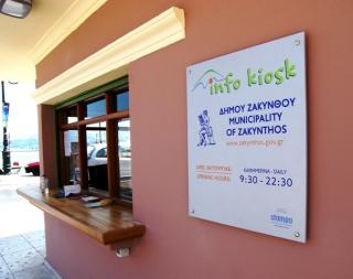 """Ευκαιρία για εθελοντική εργασία στον ΟΔΤΠ """"VisitZakynthos"""""""