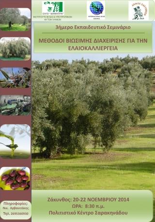 Εκπαίδευση φορέων της ελαιοκομίας σε  διαφορετικές περιοχές της Ελλάδας σε αειφορικές πρακτικές παραγωγής, επεξεργασίας και προώθησης του ελαιολάδου.(SUB-IOC-TEC-10/14)