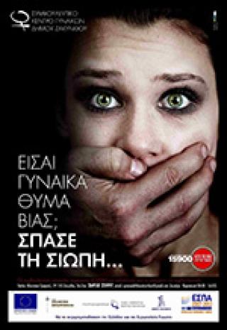 Δελτίο Τύπου για Ενημερωτική Δράση στη ΧΕΝ Ζακύνθου από το Συμβουλευτικό Κέντρο Γυναικών Δ. Ζακύνθου