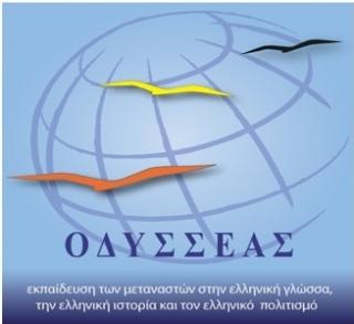Εκπαίδευση μεταναστών στην ελληνική γλώσσα, ιστορία και πολιτισμό για τη δυνατότητα συμμετοχής στις εξετάσεις πιστοποίησης ελληνομάθειας